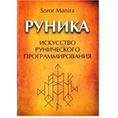 Книга Руника: искусство рунического программирования