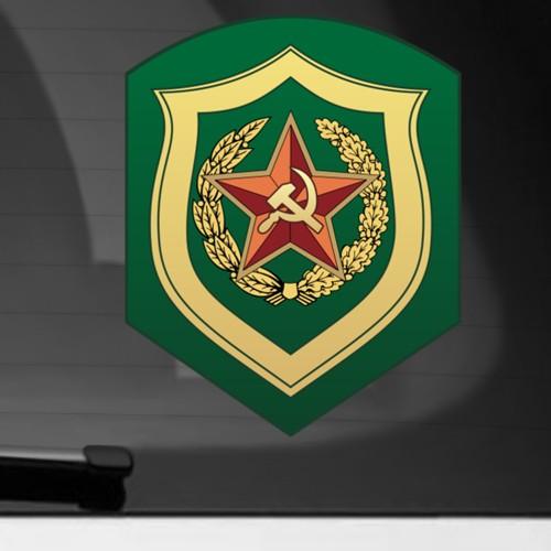 Наклейка на автомобиль Погранвойска КГБ