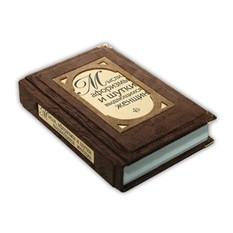 Книга Мысли, афоризмы и шутки выдающихся женщин