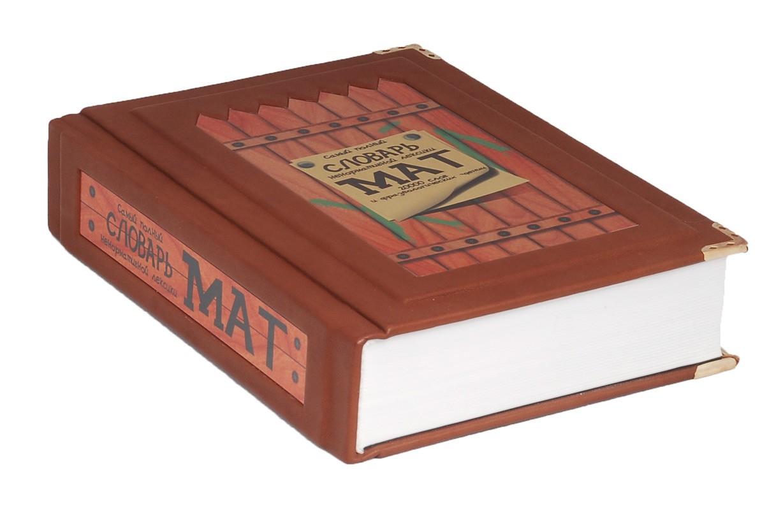 Книга Самый полный словарь ненормативной лексики