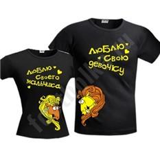 Парные футболки Люблю свою девочку/мальчика