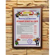 Подарочный диплом Лучший повар на свете