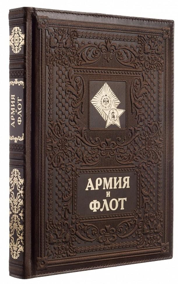 Подарочное издание «Армия и флот»