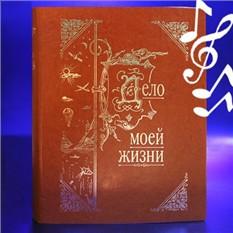 Подарочная книга-альбом с музыкой Дело моей жизни эко/кожа