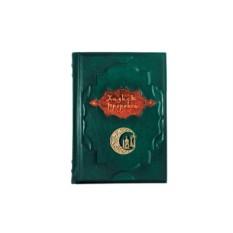Книга «Хадисы Пророка»