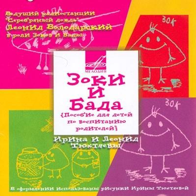 Аудиокнига Зоки и Бада (2 CD)