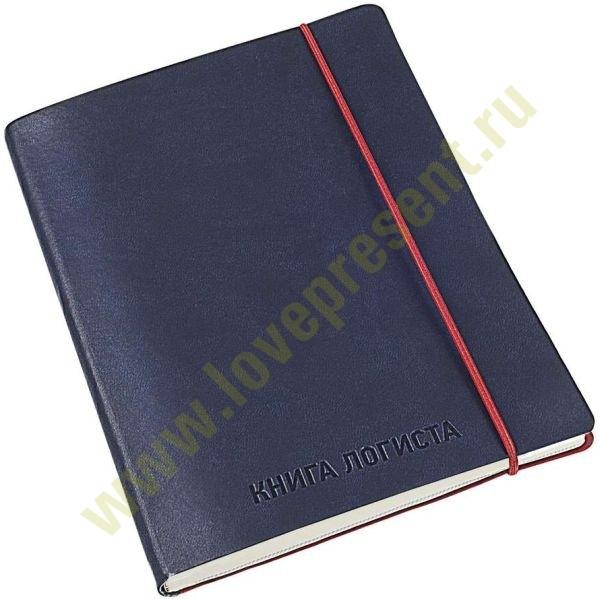 Книга Логиста