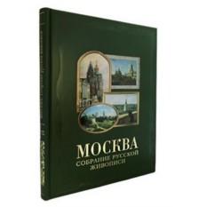 Подарочное издание Москва. Собрание русской живописи