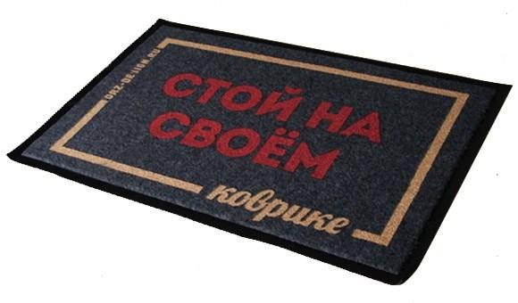 Придверный коврик Стой на своём коврике