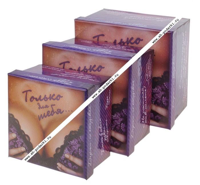 Набор коробок 3 в 1 Только для тебя
