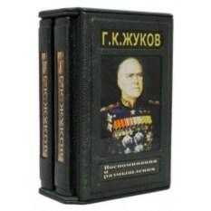 Подарочная книга Жуков Г.К. Воспоминания и размышления
