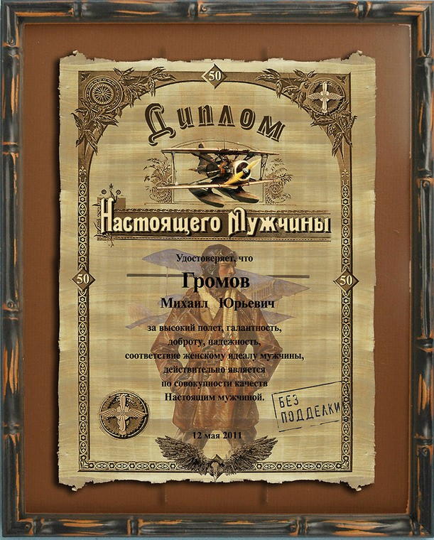 Пергамент Диплом настоящего мужчины - летчику, 21х30см