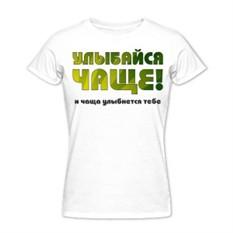 Женская футболка Улыбайся чаще, и чаща улыбнется тебе!