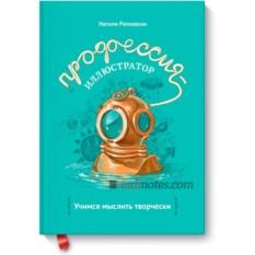 Книга Профессия - иллюстратор. Учимся мыслить творчески