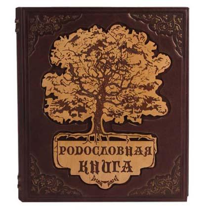 Подарочное издание «Родословная книга»