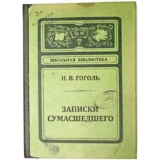 Записная книжка Записки сумасшедшего