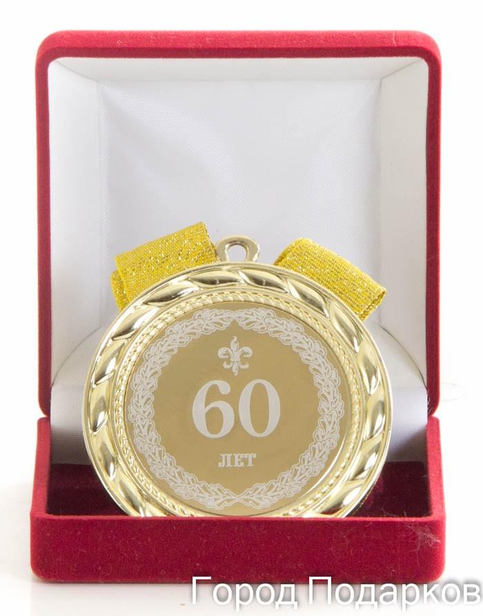 Подарочная медаль 60 лет