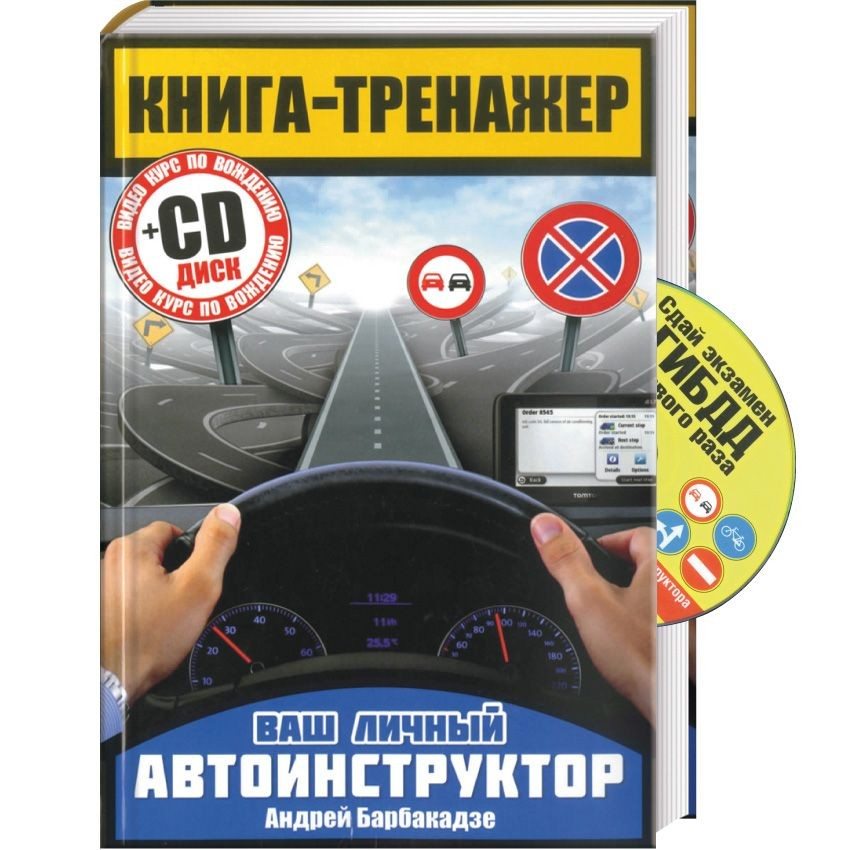 Книга-тренажер Ваш личный автоинструктор