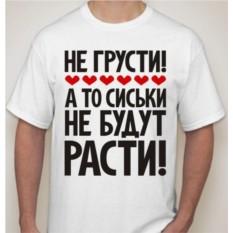 Мужская футболка Не грусти!