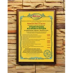 Подарочный диплом Лучший продавец всех времен и народов
