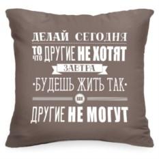 Декоративная подушка с цитатой Делай сегодня
