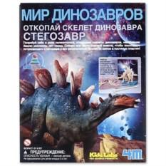 Набор палеонтолога для детей «Динозавры – Стегозавр»