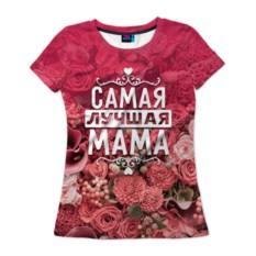 Женская футболка 3D с полной запечаткой Лучшая мама