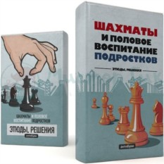 Обложка-антибук Шахматы и половое воспитанание подростков