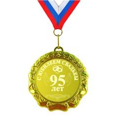 Подарочная медаль С юбилеем свадьбы (95 лет)