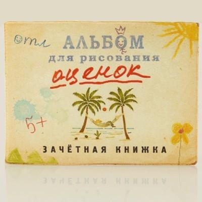 Обложка на зачетку «Альбом для рисования».