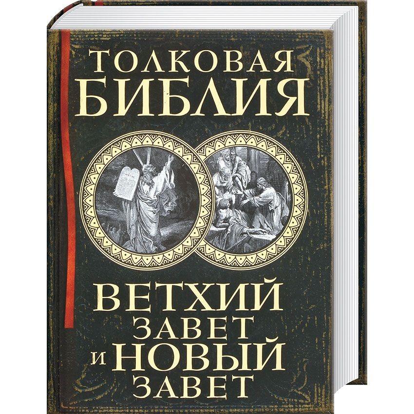 Книга Толковая Библия: Ветхий Завет и Новый Завет