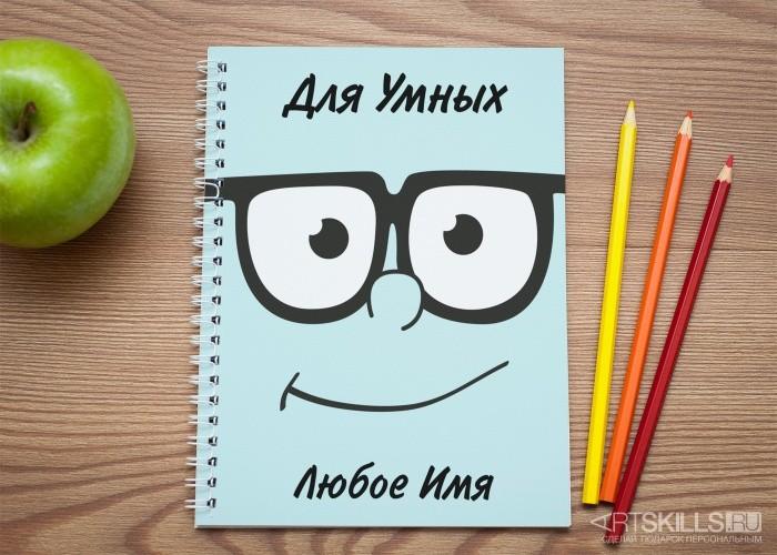 Именная тетрадь Для умных