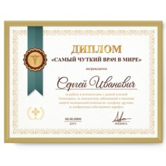 Именной диплом в рамке «Самый чуткий врач в мире»
