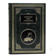 Настольная книга руководителя (в мешочке)