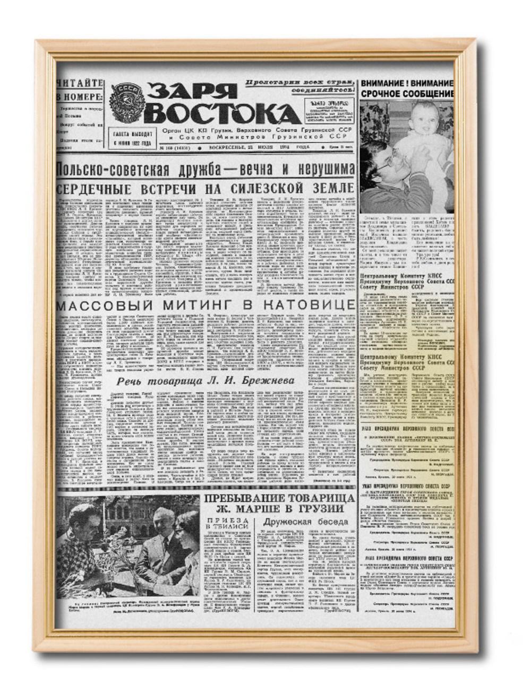 Поздравительная газета Заря Востока в раме Антик