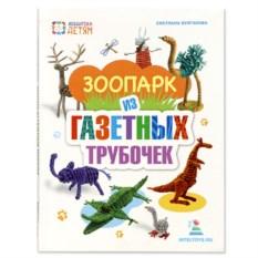Книга «Зоопарк из газетных трубочек»