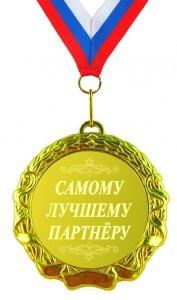 Медаль Самому лучшему партнеру