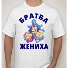 Мужская футболка Братва жениха