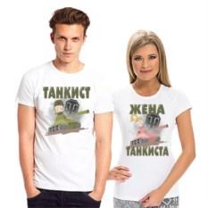 Парные футболки Танкист, жена танкиста