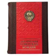 Подарочная книга Афоризмы советских вождей