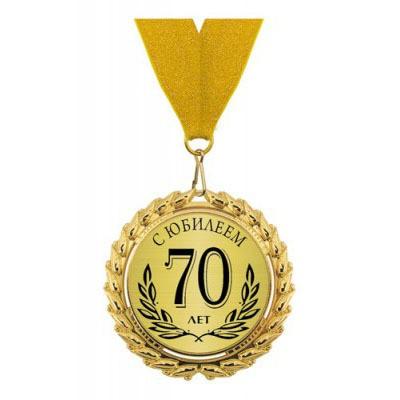 Медаль «С юбилеем 70 лет»
