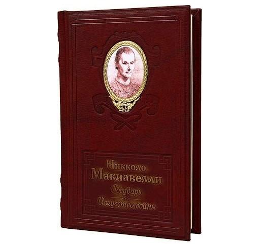 Книга Николо Макиавелли «Государь. Искусство войны»