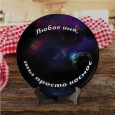 Именная тарелка Ты просто космос