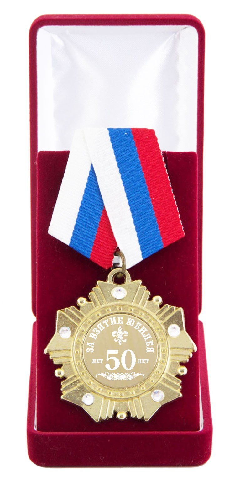 Орден подарочный За взятие юбилея 50 лет