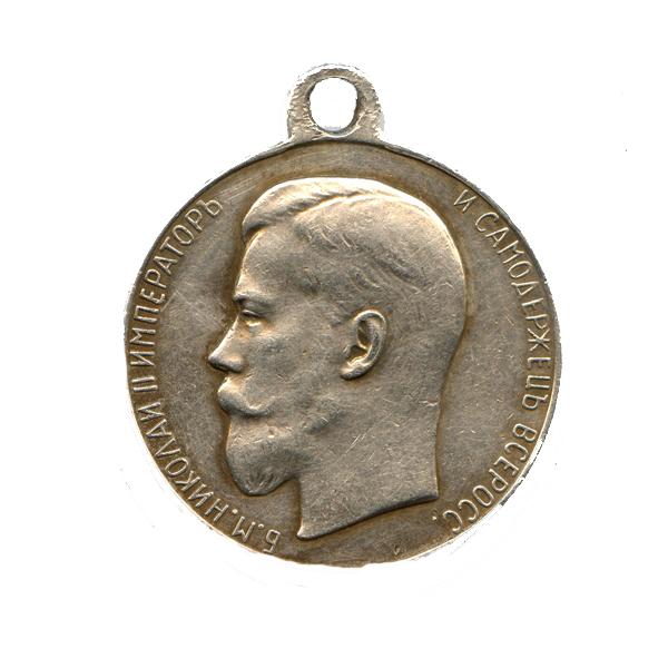 Медаль «За усердие Николай II»