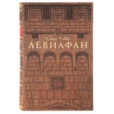 Томас Гоббс Левиафан или Материя