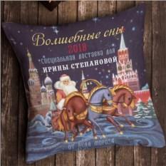 Декоративная подушка с вашим именем Кремлевский подарок