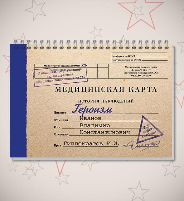 Именной блокнот Медицинская карта