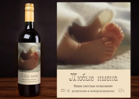 Этикетка на вино Новорожденная