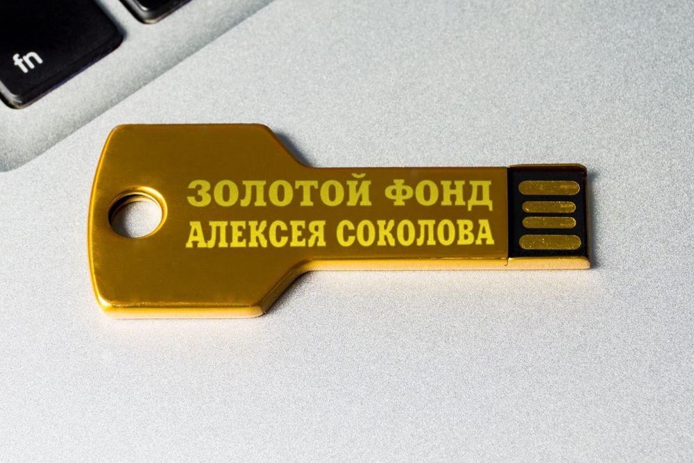 Флешка с гравировкой Золотой ключик